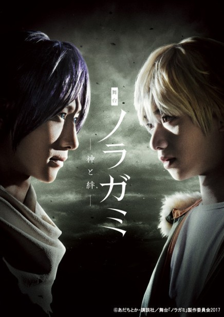 Noragami Stage-Play Previews Cast and Acting