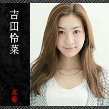 Reina Yoshida as Mayu