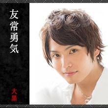 Yūki Tomotsune as Daikoku