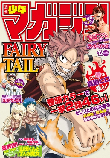 fairy-tail-dragon-cry-1
