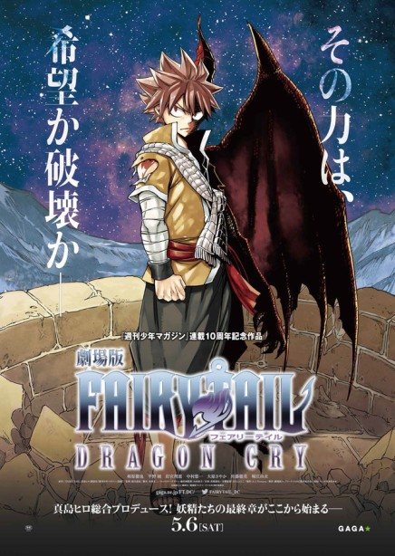Fairy Tail: Dragon Cry Film Preview see's Zash's Abilities