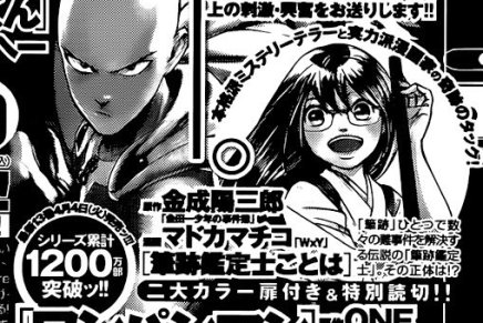 One Punch Man Season 2 In Production