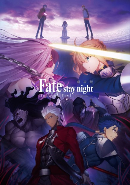 Fate/stay night Heaven's Feel First Anime Movie Visual