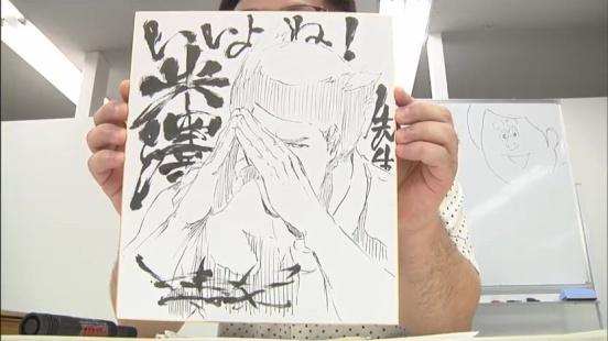 Ii yo ne! Yonezawa-sensei 3