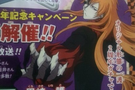 Ichigo's New Hollow Form Showcased in Bleach Brave Souls