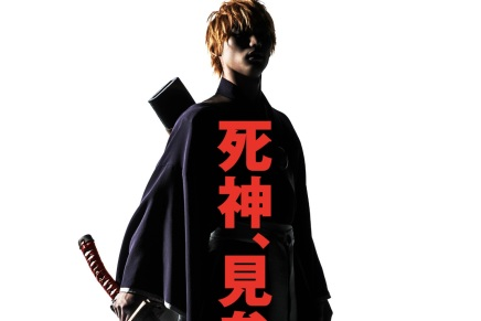 Live-Action Bleach Film Teaser Trailer and Visuals Revealed
